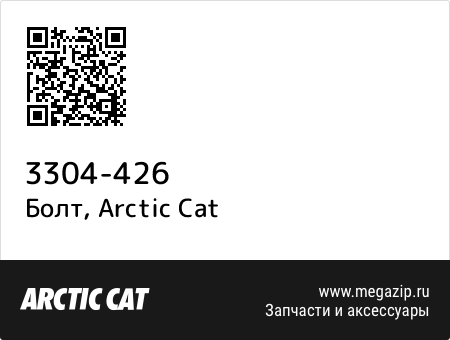Болт, Arctic Cat 3304-426 запчасти oem