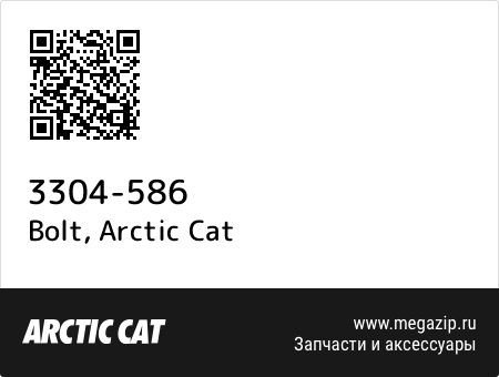 Bolt, Arctic Cat 3304-586 запчасти oem