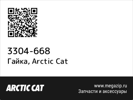 Гайка, Arctic Cat 3304-668 запчасти oem