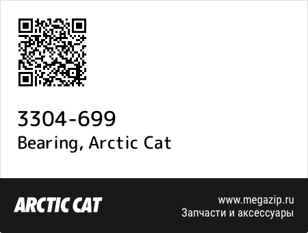 Bearing, Arctic Cat 3304-699 запчасти oem