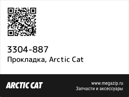 Прокладка, Arctic Cat 3304-887 запчасти oem