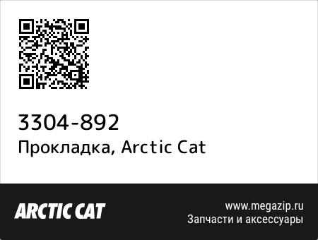 Прокладка, Arctic Cat 3304-892 запчасти oem