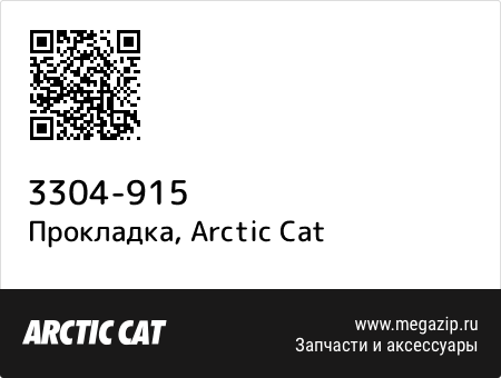 Прокладка, Arctic Cat 3304-915 запчасти oem