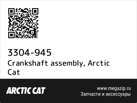 Crankshaft assembly, Arctic Cat 3304-945 запчасти oem
