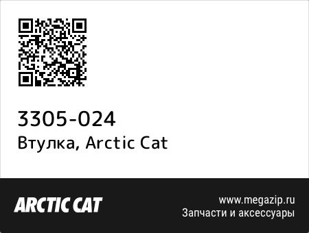 Втулка, Arctic Cat 3305-024 запчасти oem