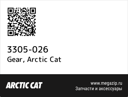 Gear, Arctic Cat 3305-026 запчасти oem
