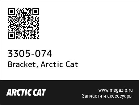 Bracket, Arctic Cat 3305-074 запчасти oem