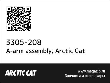 A-arm assembly, Arctic Cat 3305-208 запчасти oem