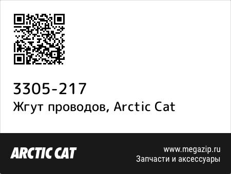 Жгут проводов, Arctic Cat 3305-217 запчасти oem