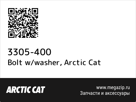 Bolt w/washer, Arctic Cat 3305-400 запчасти oem