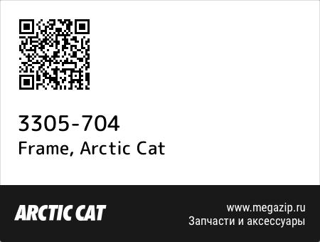 Frame, Arctic Cat 3305-704 запчасти oem