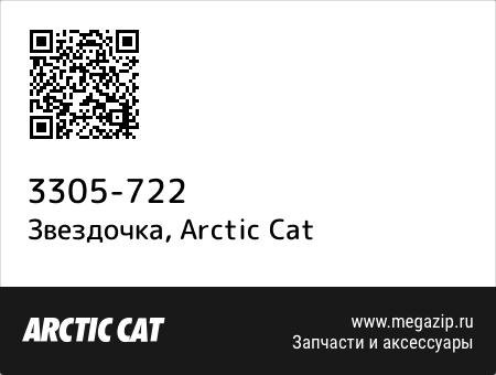 Звездочка, Arctic Cat 3305-722 запчасти oem