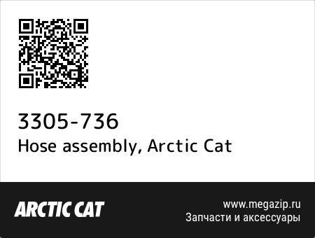 Hose assembly, Arctic Cat 3305-736 запчасти oem