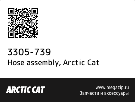 Hose assembly, Arctic Cat 3305-739 запчасти oem