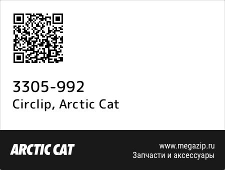 Circlip, Arctic Cat 3305-992 запчасти oem
