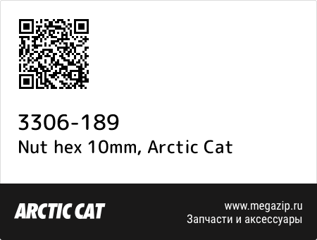 Nut hex 10mm, Arctic Cat 3306-189 запчасти oem