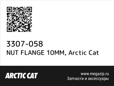NUT FLANGE 10MM, Arctic Cat 3307-058 запчасти oem