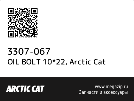 OIL BOLT 10*22, Arctic Cat 3307-067 запчасти oem