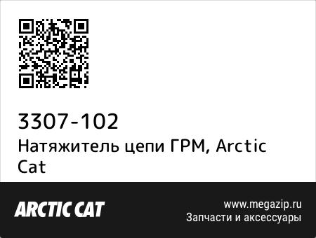 Натяжитель цепи ГРМ, Arctic Cat 3307-102 запчасти oem