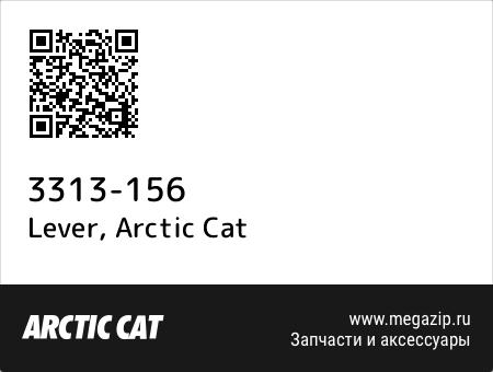 Lever, Arctic Cat 3313-156 запчасти oem