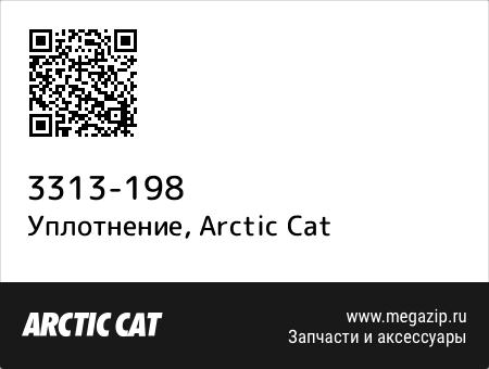 Уплотнение, Arctic Cat 3313-198 запчасти oem