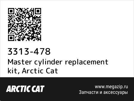 Master cylinder replacement kit, Arctic Cat 3313-478 запчасти oem