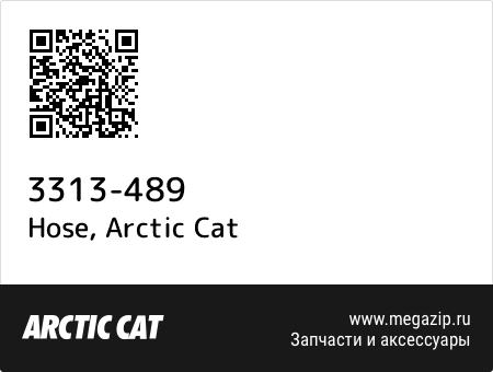 Hose, Arctic Cat 3313-489 запчасти oem