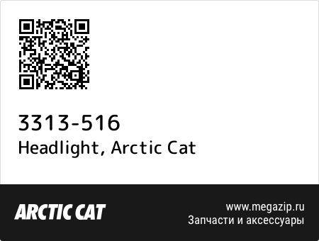 Headlight, Arctic Cat 3313-516 запчасти oem