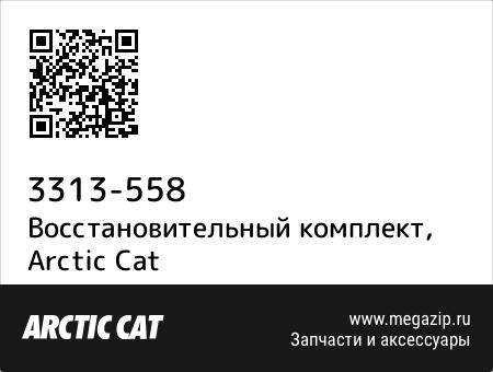 Восстановительный комплект, Arctic Cat 3313-558 запчасти oem