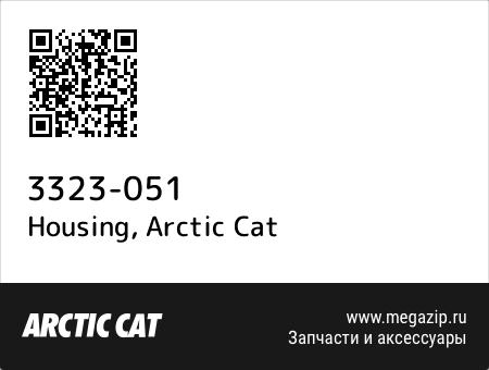 Housing, Arctic Cat 3323-051 запчасти oem