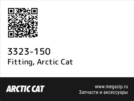 Fitting, Arctic Cat 3323-150 запчасти oem