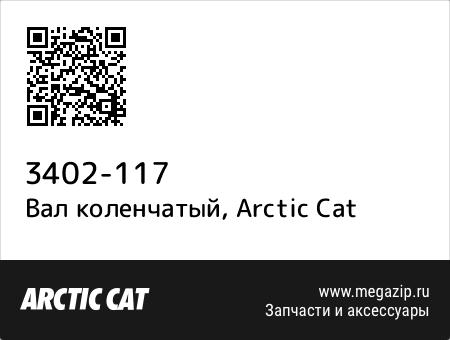 Вал коленчатый, Arctic Cat 3402-117 запчасти oem