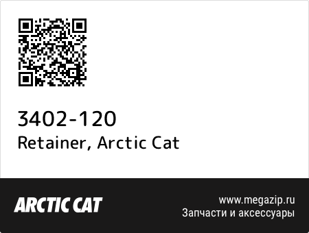 Retainer, Arctic Cat 3402-120 запчасти oem