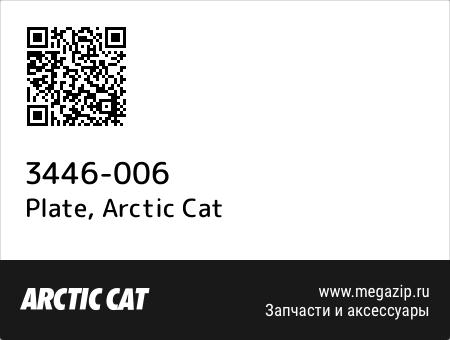 Plate, Arctic Cat 3446-006 запчасти oem