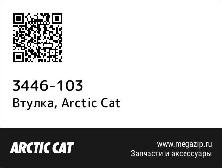 Втулка, Arctic Cat 3446-103 запчасти oem