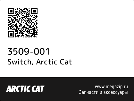Switch, Arctic Cat 3509-001 запчасти oem