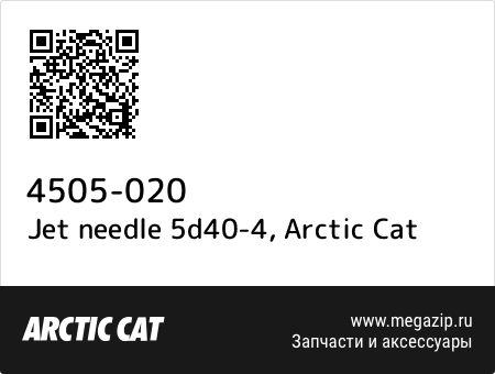 Jet needle 5d40-4, Arctic Cat 4505-020 запчасти oem