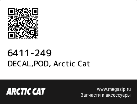 DECAL,POD, Arctic Cat 6411-249 запчасти oem