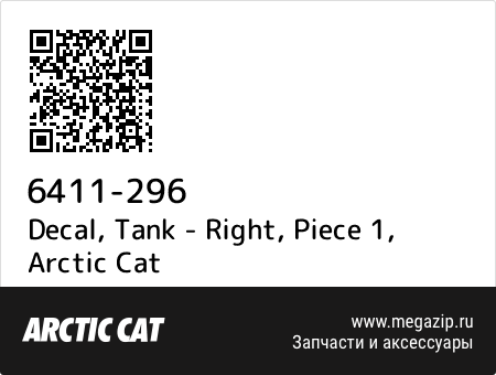 Decal, Tank - Right, Piece 1, Arctic Cat 6411-296 запчасти oem