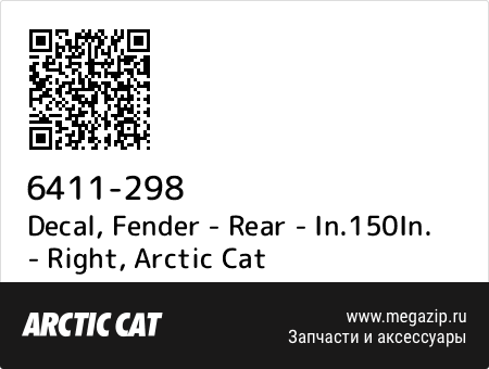 Decal, Fender - Rear - In.150In. - Right, Arctic Cat 6411-298 запчасти oem