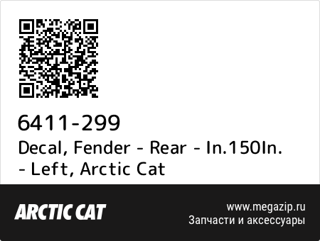 Decal, Fender - Rear - In.150In. - Left, Arctic Cat 6411-299 запчасти oem