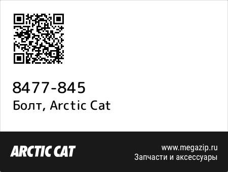 Болт, Arctic Cat 8477-845 запчасти oem