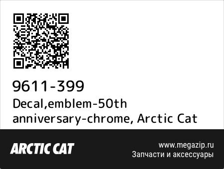 Decal,emblem-50th anniversary-chrome, Arctic Cat 9611-399 запчасти oem