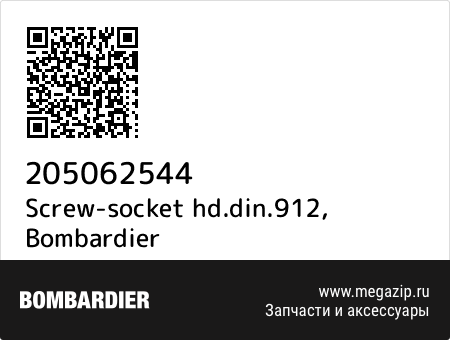Screw-socket hd.din.912, Bombardier 205062544 запчасти oem