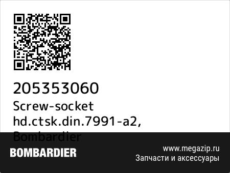 Screw-socket hd.ctsk.din.7991-a2, Bombardier 205353060 запчасти oem
