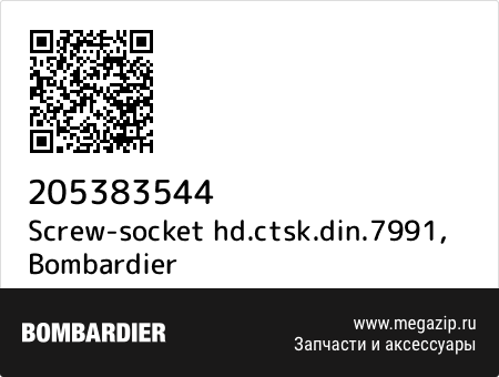 Screw-socket hd.ctsk.din.7991, Bombardier 205383544 запчасти oem