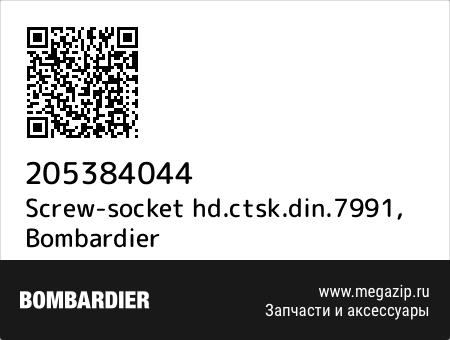 Screw-socket hd.ctsk.din.7991, Bombardier 205384044 запчасти oem