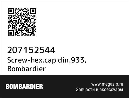 Screw-hex.cap din.933, Bombardier 207152544 запчасти oem
