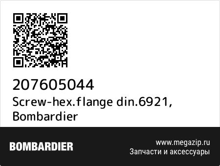 Screw-hex.flange din.6921, Bombardier 207605044 запчасти oem