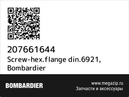 Screw-hex.flange din.6921, Bombardier 207661644 запчасти oem